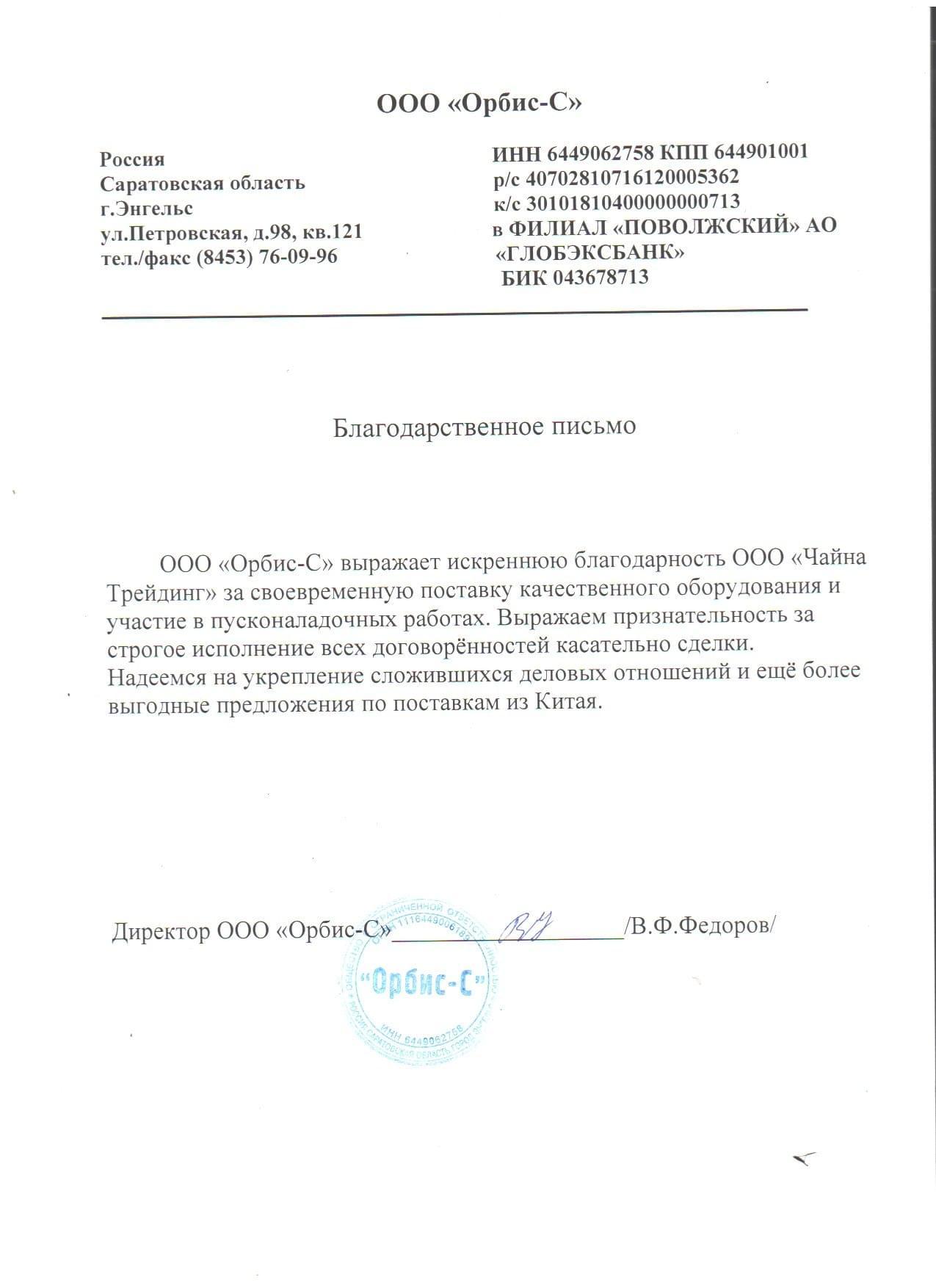 Благодарственное письмо от В.Ф.Федорова (Орбис С)